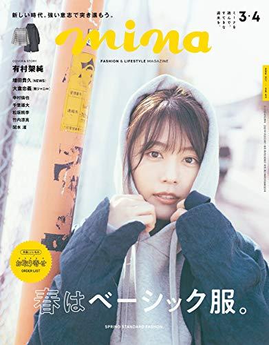 mina(ミーナ) 2021年 03・04月合併号