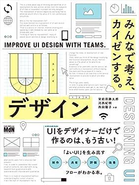 UIデザイン みんなで考え、カイゼンする。