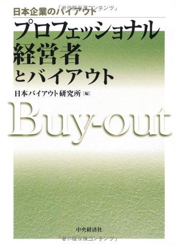 プロフェッショナル経営者とバイアウト (日本企業のバイアウト)