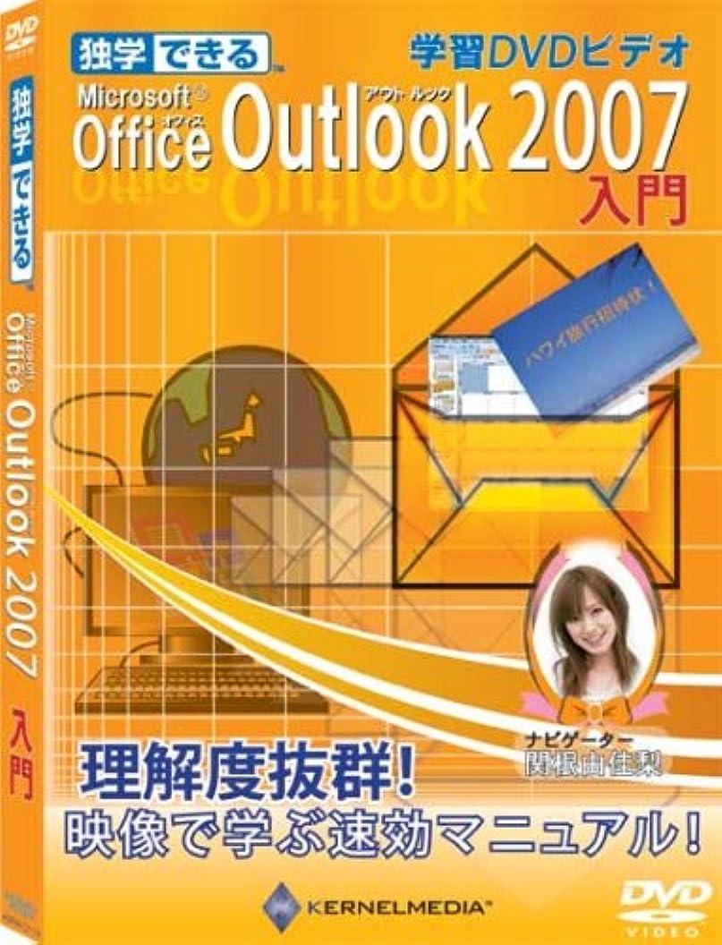 耐えられるブランデーだらしない独学できる Office Outlook 2007入門