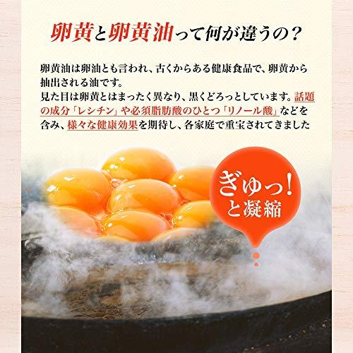 ユウキ製薬 手作り釜煎り卵黄油 約90粒