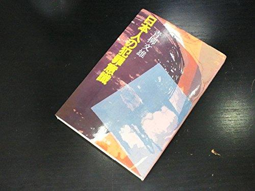 日本人の犯罪意識 (中公文庫)