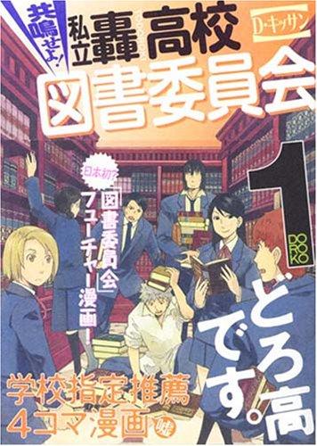 共鳴せよ!私立轟高校図書委員会 1 (IDコミックス ZERO-SUMコミックス)