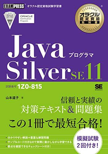 オラクル認定資格教科書 Javaプログラマ Silver SE11(試験番号1Z0-815)