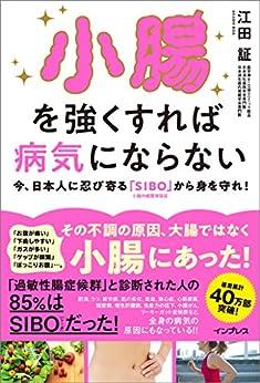 [江田 証]の小腸を強くすれば病気にならない 今、日本人に忍び寄る「SIBO」(小腸内細菌増殖症)から身を守れ!