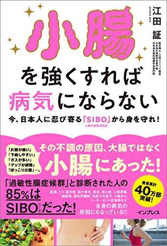 小腸を強くすれば病気にならない 今、日本人に忍び寄る「SIBO」(小腸内細菌増殖症)から身を守れ! - 江田 証