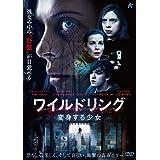 ワイルドリング (変身する少女) [DVD]