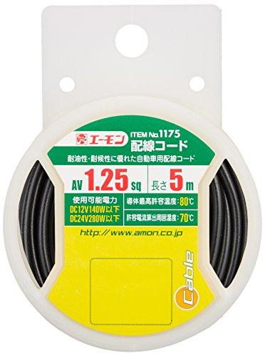 エーモン 配線コード  AV1.25sq 5m 黒 1175