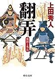 翻弄-盛親と秀忠 (中公文庫)