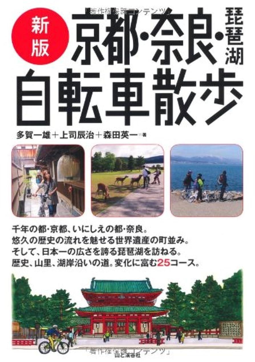 ジョブ産地失効新版 京都?奈良?琵琶湖自転車散歩