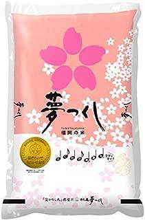 【精米】福岡県産 白米 夢つくし 5kg 令和元年産