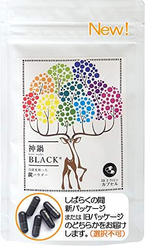 炭カプセル 炭パウダー チャコール 食用炭 クレンズ 微粉炭 ダイエット 90個 10ミクロン 神鍋BLACK 独自白...