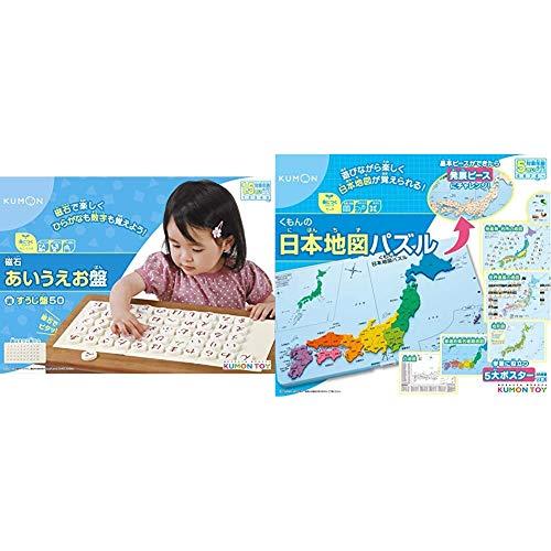くもんの磁石あいうえお盤(すうじ盤50) JB-45 & くもんの日本地図パズル PN-32【セット買い】