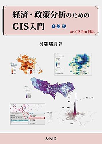 経済・政策分析のためのGIS入門 1:基礎: ArcGIS Pro対応