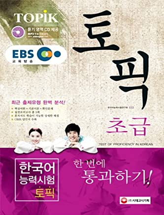 Topic TOPIK (Test of Proficiency in Korean) Elementary Educational Broadcasting System (EBS) (MP3CD1 Chapter) (Korean edition)