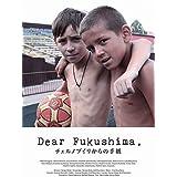 DearFukushima, チェルノブイリからの手紙(字幕版)