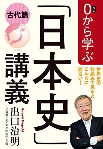 0から学ぶ「日本史」講義 古代篇の詳細を見る
