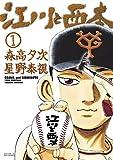 江川と西本 (1) (ビッグコミックス)