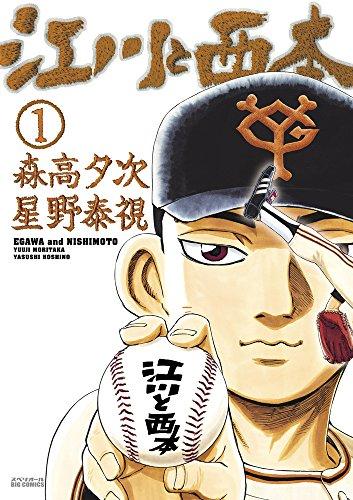 江川と西本 (1) (ビッグコミックス)の詳細を見る