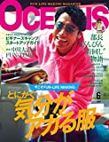 OCEANS 2020年6月号 [雑誌]