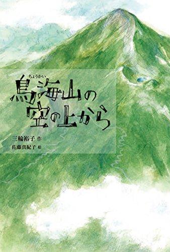 鳥海山の空の上から (Green Books)の詳細を見る