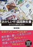 おかしいぞ! 国語教科書: 古すぎる万葉集の読み方