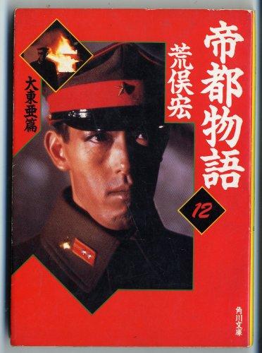 帝都物語〈12 大東亜篇〉 (角川文庫)