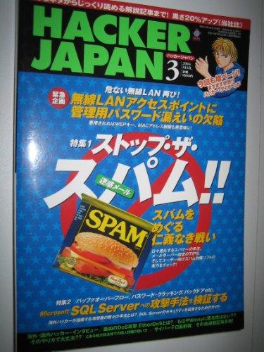 HACKER JAPAN 3月号
