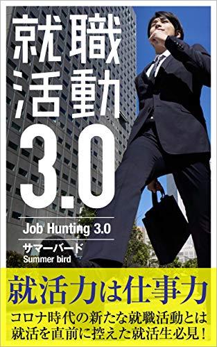 就職活動3.0: 就活を直前に控えた就活生必見