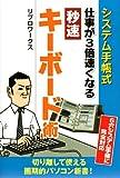システム手帳式 仕事が3倍速くなる 秒速キーボード術