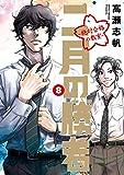 二月の勝者 ―絶対合格の教室―(8) (ビッグコミックス)