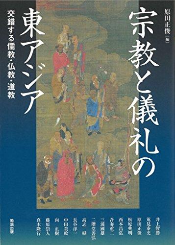 宗教と儀礼の東アジア (アジア遊学)