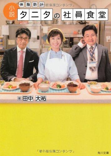 Canteen of the novel Tanita body fat scale (Kadokawa Bunko) (2013) ISBN: 4041007798 [Japanese Import]
