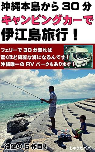 沖縄本島から30分の離島!キャンピングカーで伊江島へ!