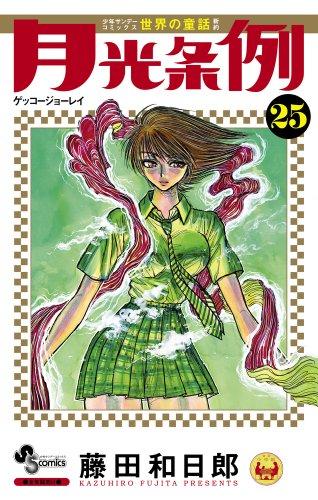 月光条例 (25) (少年サンデーコミックス)