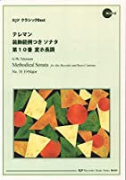 RB039 クラシックBestシリーズ テレマン/装飾範例つきソナタ 第10番 変ホ長調 (RJPクラシックBest)