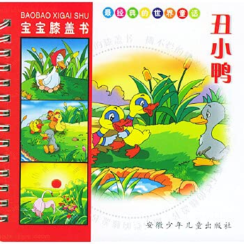 Paperback Ugly duckling baby knee book(Chinese Edition) [Chinese] Book
