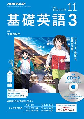NHKラジオ基礎英語(3)CD付き 2018年 11 月号 [雑誌]