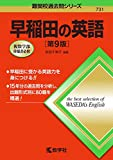 早稲田の英語[第9版] (難関校過去問シリーズ)