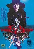新 女囚さそり701号[DVD]