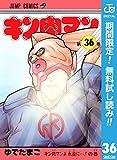 キン肉マン【期間限定無料】 36 (ジャンプコミックスDIGITAL)