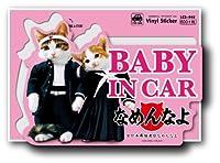 LCS-448 なめ猫 ベビーインカーステッカー ピンク 出産祝いや車に ステッカー