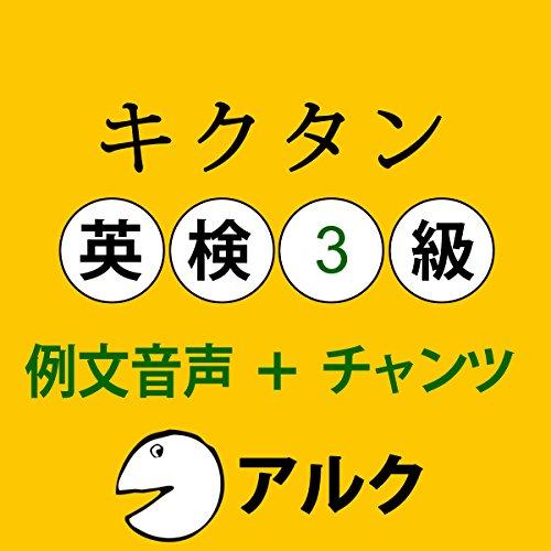 『キクタン英検3級 例文+チャンツ音声 (アルク/オーディオブック版)』のカバーアート