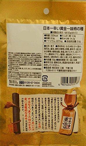 三真黄金一味柿の種50g×10袋