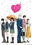 恋と呼ぶには気持ち悪い Blu-ray Vol.1[Blu-ray/ブルーレイ]