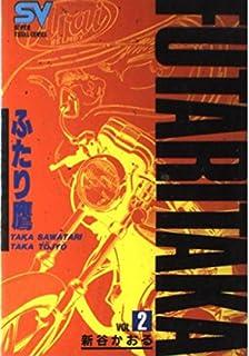 ふたり鷹 (Vol.2) (スーパービジュアル・コミックス)