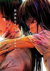 放課後のサロメ : 1 (アクションコミックス)