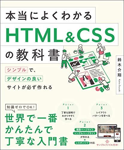 本当によくわかるHTML&CSSの教科書 はじめての人も、挫折した人も、本格サイトが必ず作れる