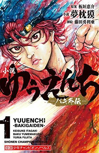 小説 ゆうえんち -バキ外伝- 1 (少年チャンピオン・ノベルズ)