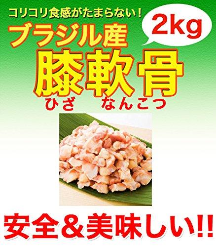 【鶏肉】ブラジル産 膝軟骨 2kg から揚げ/唐揚げに最適 (fn82108)【鳥肉】